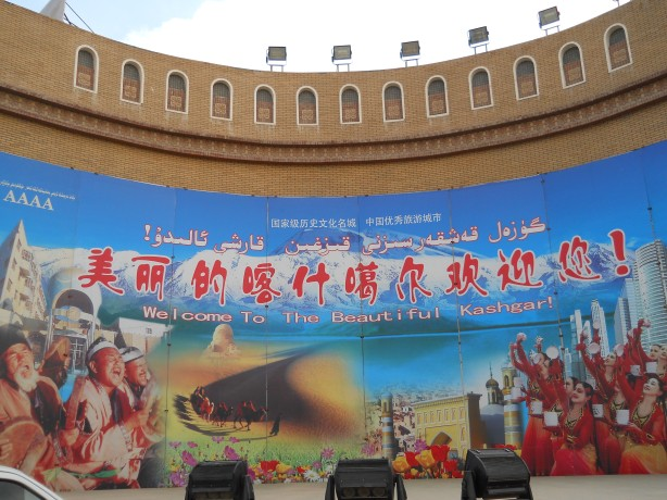 1 welcome to Xinjiang